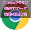 【Androidスマホ】Chromeブラウザで保存したパスワードを確認する方法と削除&変更する方法!