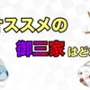 【ポケモン剣盾】御三家オススメはどれ?【夢特性/隠れ特性】