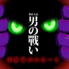オレカバトル:幻定竜 天界竜バハムートドラゴン 男の戰い
