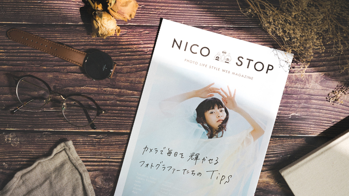 「NICO STOP」が冊子になりました!