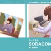 技術書典10で「作って学ぶSORACOM入門」という本を頒布しています