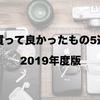 【2019年】買ってよかったもの!5選