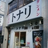 大宮 東京タンメン トナリ 極太平打ち麺のボリューミー野菜タンメン!女性にもおすすめ!
