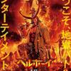 映画『ヘルボーイ(2019)』あらすじ・感想・ちょっとネタバレ 悪魔だけど心は人間