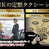 【MK定額送迎タクシー】【伊丹空港まで送迎】が予約できる便利なシステム!