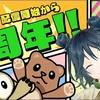 【GEMS COMPANY】《【㊗️1周年!!】城乃柚希の虜になってってー!36》城乃柚希さん☆