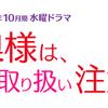 秋の新水10ドラマ「奥様は取り扱い注意」あらすじ・キャスト紹介!綾瀬はるかが異色のアクション主婦ドラマに挑む?