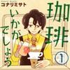 〔おすすめ漫画〕おいしい珈琲を飲んだときみたいに、すっきりとする。~ コナリミサト『珈琲いかがでしょう』