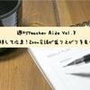 【週刊Teacher Aide Vol.3 (2/24~3/2)】満を持して広島!Zoom会議が盛り上がりを見せる!