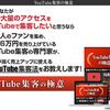 YouTubeで30万人集客して月296万円売り上げた方法