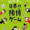 手本引きに花札、地方札『賭けずに楽しむ日本の賭博ゲーム』がKindle Unlimitedに!