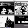 『Macがいちばん!』(1996年11月)のスタック紹介補遺