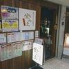 金べえ アスティ45ビル店 / 札幌市中央区北4条西5丁目 アスティ45 B1F