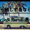 バン?軽トラ?引っ越しにおすすめのレンタカー車種6選!