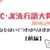 『JC・JK流行語大賞2019年上半期』あなたはいくつわかりますか?【前編】