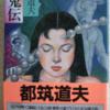 都筑道夫「幽鬼伝」(大陸文庫)