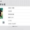 【ウイイレアプリ2019】FPフランク ケシエ レベマ能力値!!