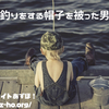 『無料/フリーBGM素材紹介』ほのぼのとした日常楽曲「海で釣りをする帽子を被った男の子