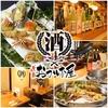 【オススメ5店】栄(ミナミ)/矢場町/大須/上前津(愛知)にある串揚げが人気のお店
