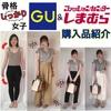 【購入品】GU購入品と着回し3コーデご紹介