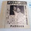 平幹二郎さんが亡くなった。蜷川幸雄と清水邦夫演出の舞台の記録を1986年の日記から見つける。