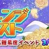鏡音レンのチャレクエ☆彡春到来!!