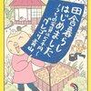 若者が住みやすい町、子育て世代が住みやすい町へ。福井県池田町の新たなチャレンジ。