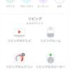 Google Nest(Home)の開始音の設定