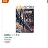 図書館エッセイ集『図書館という希望』、文学理論部門で69位ありがとうございます