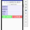 アプリ作り方 android その3「基本処理の実装 」