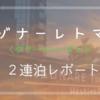 【2018年夏】星野リゾート リゾナーレトマム<グリーンシーズン>2連泊レポート