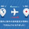 ストアタイプごとに国内/海外送料設定方法を解説します!
