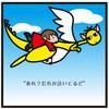 飛ぶのがキライ