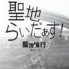 コミックマーケット91、2日目(12/30・金)東g-06a『沙杏院project.』の頒布物ご紹介します!(12/28看板画像追加)