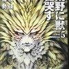 荒野に獣慟哭す / 夢枕獏 / 伊藤勢(1)-(5)、あらすじと感想