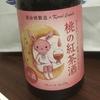 桃の紅茶酒が美味しかった9月24日。