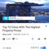 世界の都市 不動産価格が高いトップ10