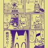 【漫画】ワーカホリックなIT系OLが湘南移住して同人生活を始める話①