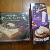 名古屋土産おすすめTOP5〜名古屋の嫁歴10年、帰省の度に買って実食しました〜