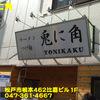 千葉県(2)~兎に角~