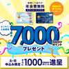 セブンカード・プラスの新規入会キャンペーンが8000pにアップ!【土日限定】もれなく2000pが3000pでお得満載!2019年!