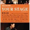 ミュージックサロンインストラクターによる【えりな's ミュージックブログ】vol.36