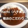 【業務スーパー】Hachi(ハチ食品)「西洋料理店のこだわりのハヤシ」レビュー!【金曜日はカレーの日㉜番外編】