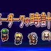 2~3時間で遊べる短篇RPG!凍った時を動かせ!『エバーダークの時計塔』レビュー!【Switch】