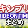 ride on timeのキンプリのドキュメンタリーの動画はこちら!