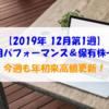【株式】週間運用パフォーマンス&保有株一覧(2019.12.6時点) 今週も年初来高値更新!