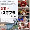 Nintendo・ポケモン・カプコン・MOTHER……渋谷PARCOがゲームストア界のスマブラだった。