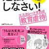 【父読書】「勉強しなさい!エスカレートすれば教育虐待」日経DUAL編