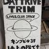 0518 HATEMAN@名古屋DAYTRIVE 「New  Direction #6」