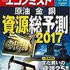 M 週刊エコノミスト 2017年03月14日号 資源総予測 2017/ウォール街からトレーダーが消える日